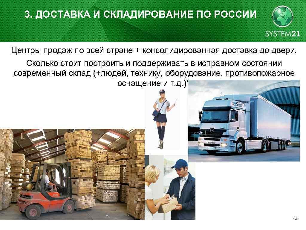 3. ДОСТАВКА И СКЛАДИРОВАНИЕ ПО РОССИИ Центры продаж по всей стране + консолидированная доставка