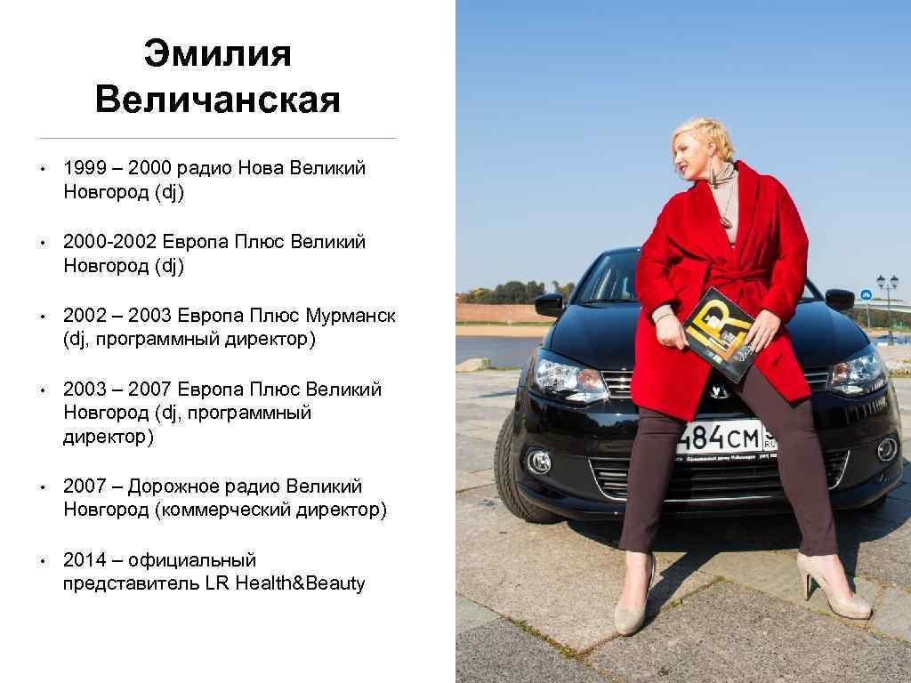Эмилия Величанская • 1999 – 2000 радио Нова Великий Новгород (dj) • 2000 -2002