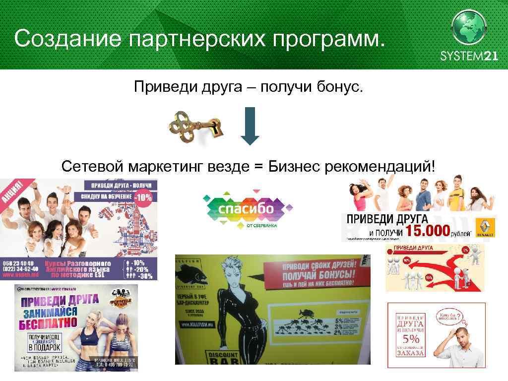 Создание партнерских программ. Приведи друга – получи бонус. Сетевой маркетинг везде = Бизнес рекомендаций!