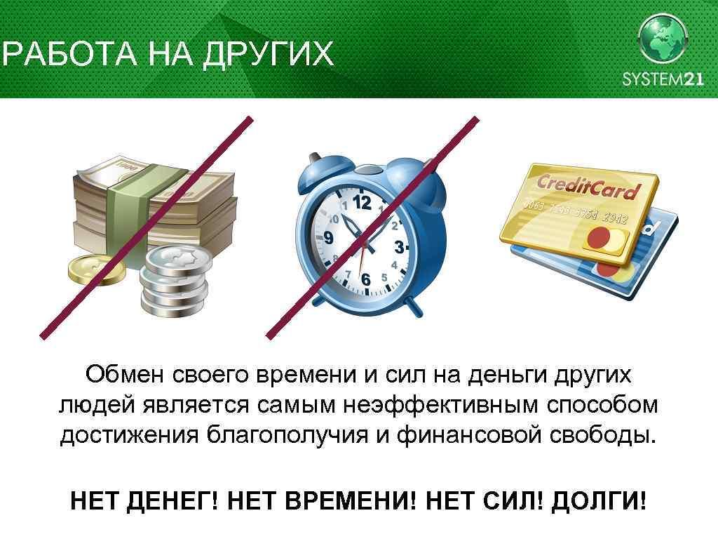 РАБОТА НА ДРУГИХ Обмен своего времени и сил на деньги других людей является самым