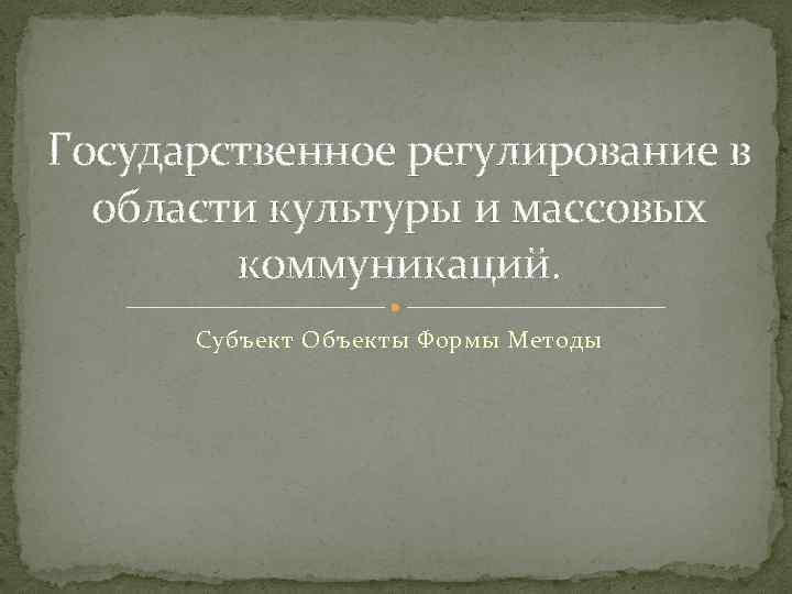 Регулирование Массовых Коммуникаций Шпаргалка