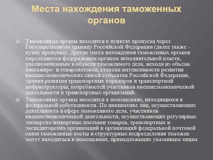 Места нахождения таможенных органов Таможенные органы находятся в пунктах пропуска через Государственную границу Российской