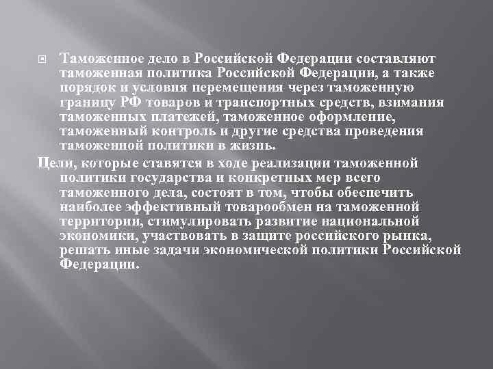 Таможенное дело в Российской Федерации составляют таможенная политика Российской Федерации, а также порядок и
