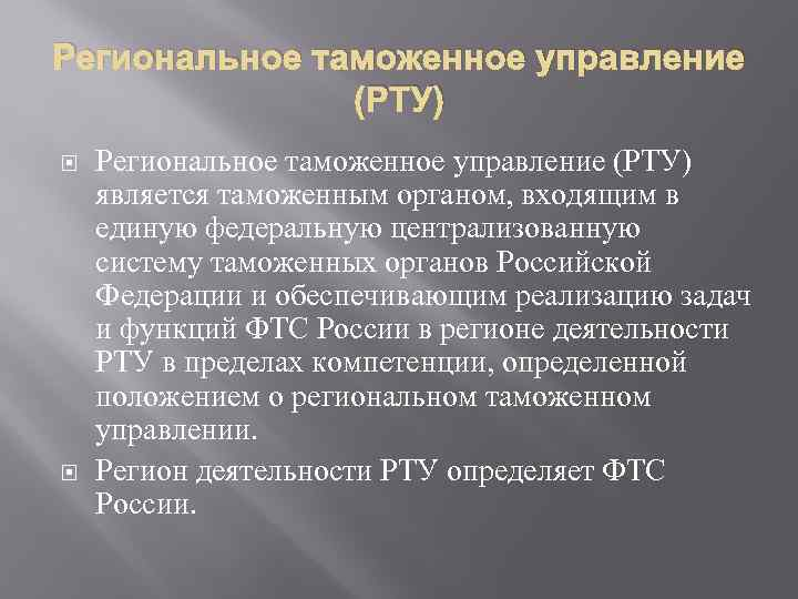 Региональное таможенное управление (РТУ) является таможенным органом, входящим в единую федеральную централизованную систему таможенных