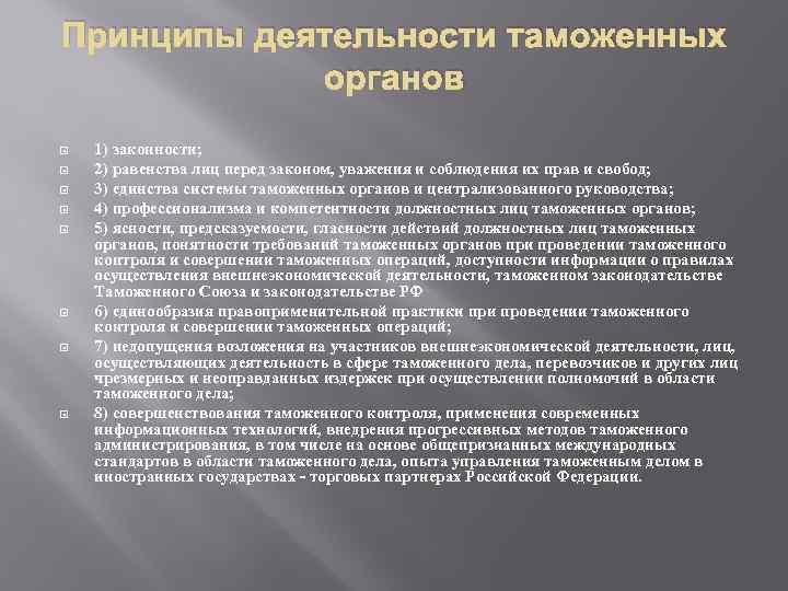 Принципы деятельности таможенных органов 1) законности; 2) равенства лиц перед законом, уважения и соблюдения