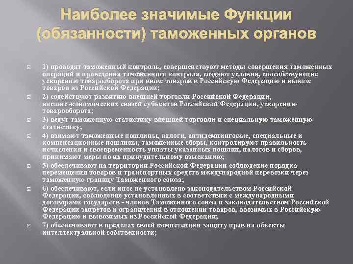 Наиболее значимые Функции (обязанности) таможенных органов 1) проводят таможенный контроль, совершенствуют методы совершения таможенных