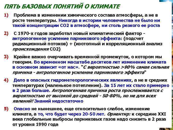 ПЯТЬ БАЗОВЫХ ПОНЯТИЙ О КЛИМАТЕ 1) Проблема в изменении химического состава атмосферы, а не