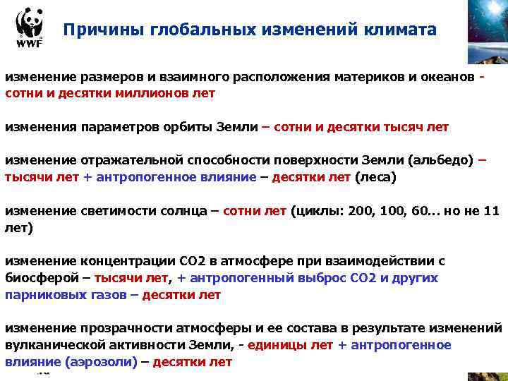 Причины глобальных изменений климата изменение размеров и взаимного расположения материков и океанов сотни и