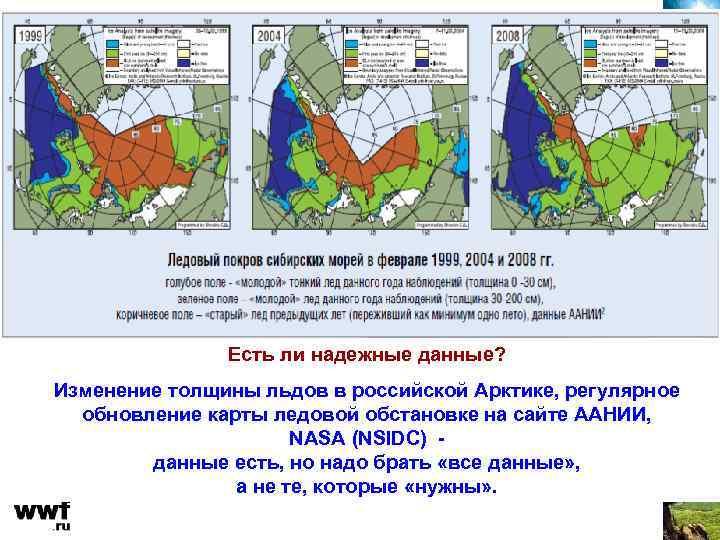 Есть ли надежные данные? Изменение толщины льдов в российской Арктике, регулярное обновление карты ледовой