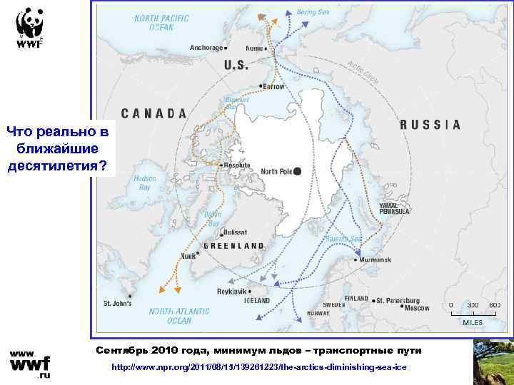 Что реально в ближайшие десятилетия? Сентябрь 2010 года, минимум льдов – транспортные пути http: