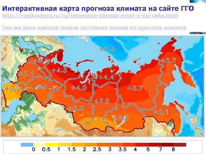 Интерактивная карта прогноза климата на сайте ГГО http: //voeikovmgo. ru/ru/izmenenie-klimata-rossii-v-xxi-veke. html Там же дана
