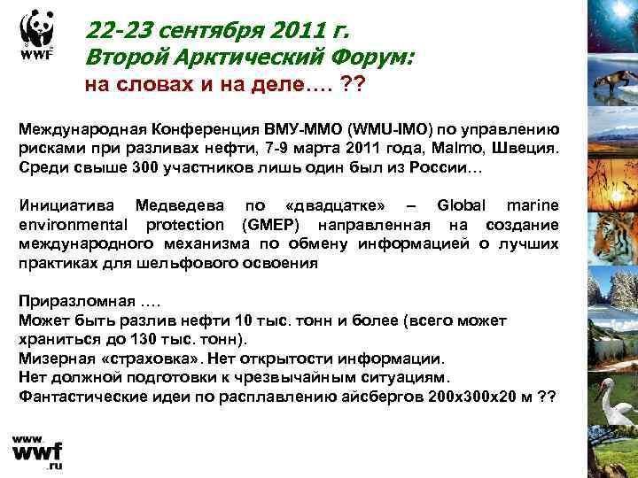 22 -23 сентября 2011 г. Второй Арктический Форум: на словах и на деле…. ?