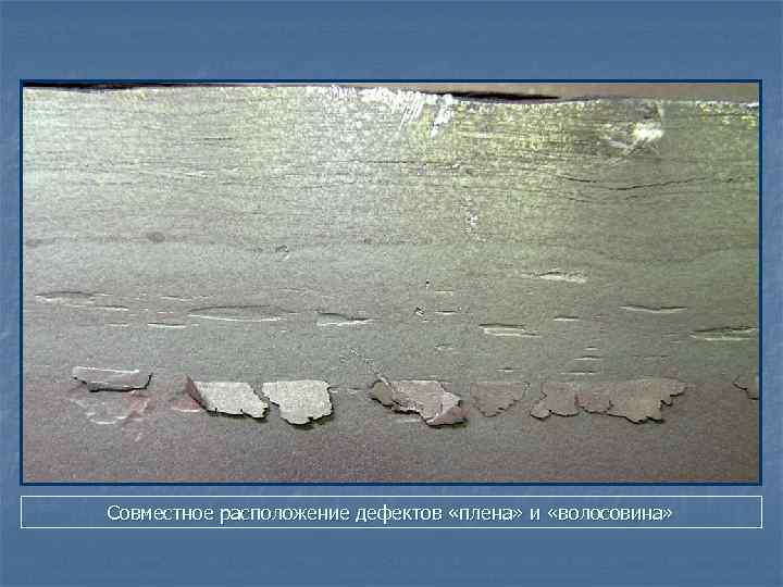 дефекты сталеплавильного производства картинки выбрали