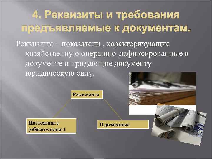 4. Реквизиты и требования предъявляемые к документам. Реквизиты – показатели , характеризующие хозяйственную операцию