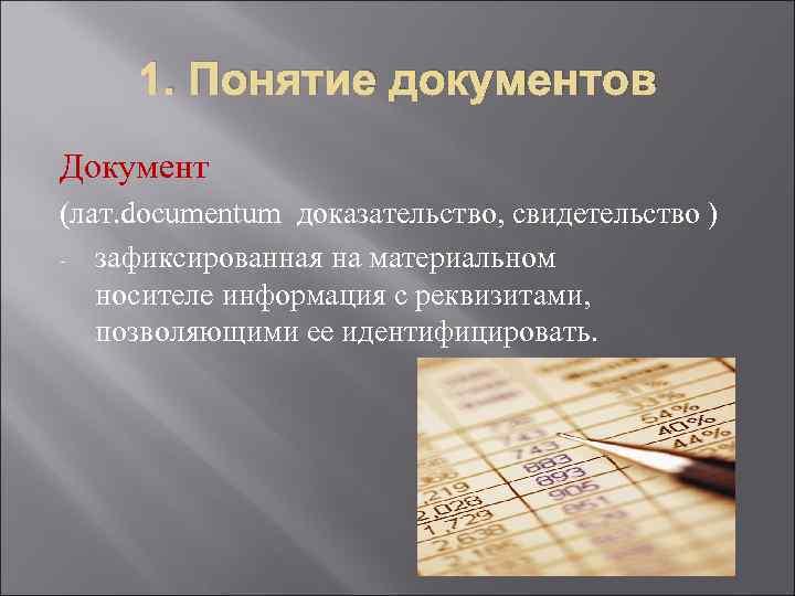 1. Понятие документов Документ (лат. documentum доказательство, свидетельство ) - зафиксированная на материальном носителе