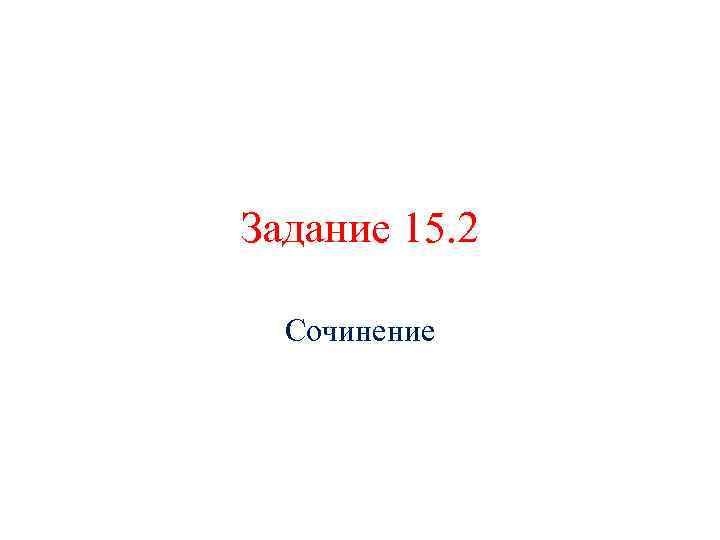 Задание 15. 2 Сочинение