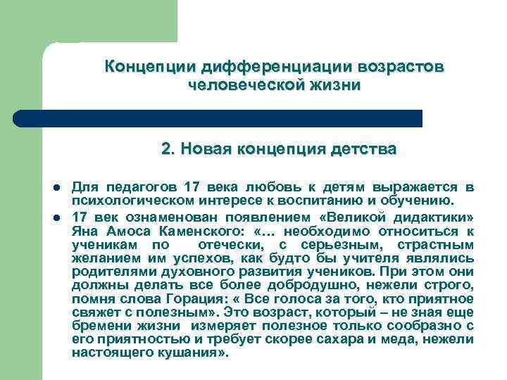 Концепции дифференциации возрастов человеческой жизни 2. Новая концепция детства l l Для педагогов 17