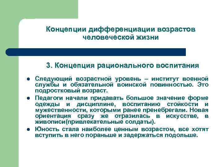 Концепции дифференциации возрастов человеческой жизни 3. Концепция рационального воспитания l l l Следующий возрастной