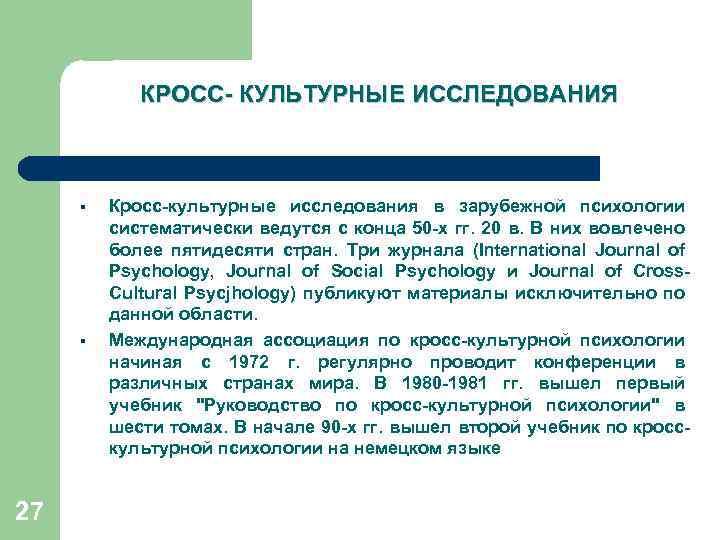 КРОСС- КУЛЬТУРНЫЕ ИССЛЕДОВАНИЯ § § 27 Кросс-культурные исследования в зарубежной психологии систематически ведутся с