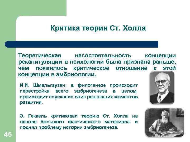 Критика теории Ст. Холла Теоретическая несостоятельность концепции рекапитуляции в психологии была признана раньше, чем