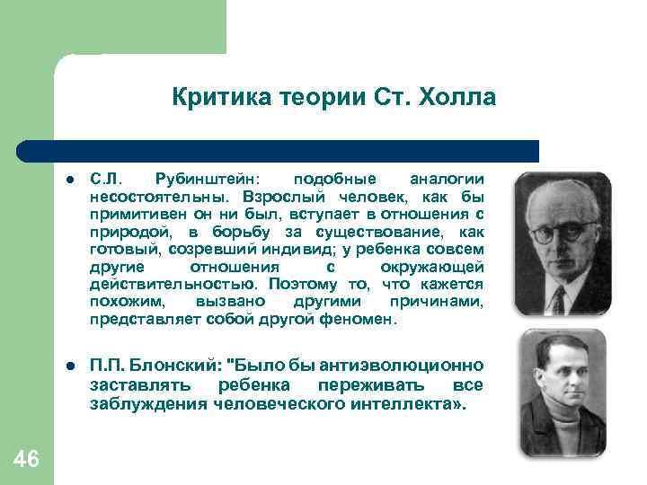 Критика теории Ст. Холла l l 46 С. Л. Рубинштейн: подобные аналогии несостоятельны. Взрослый