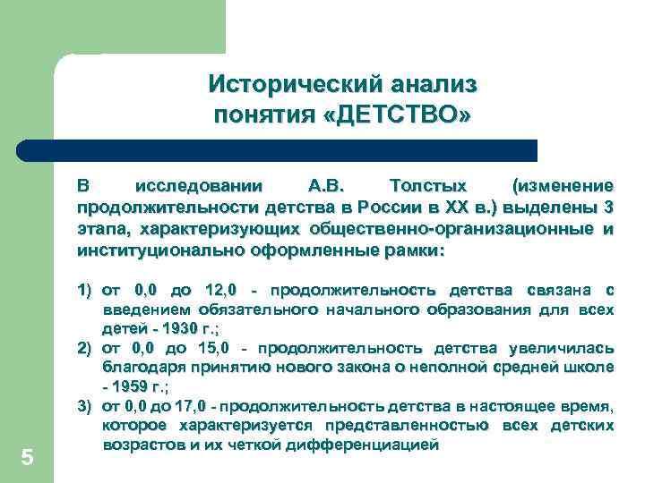 Исторический анализ понятия «ДЕТСТВО» В исследовании А. В. Толстых (изменение продолжительности детства в России