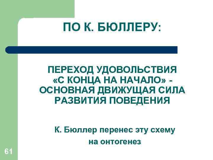 ПО К. БЮЛЛЕРУ: ПЕРЕХОД УДОВОЛЬСТВИЯ «С КОНЦА НА НАЧАЛО» - ОСНОВНАЯ ДВИЖУЩАЯ СИЛА РАЗВИТИЯ