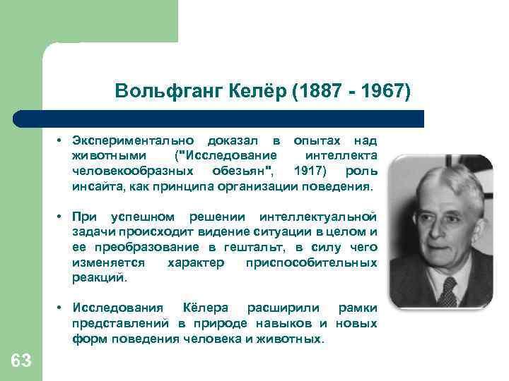 Вольфганг Келёр (1887 - 1967) • Экспериментально доказал в опытах над животными (