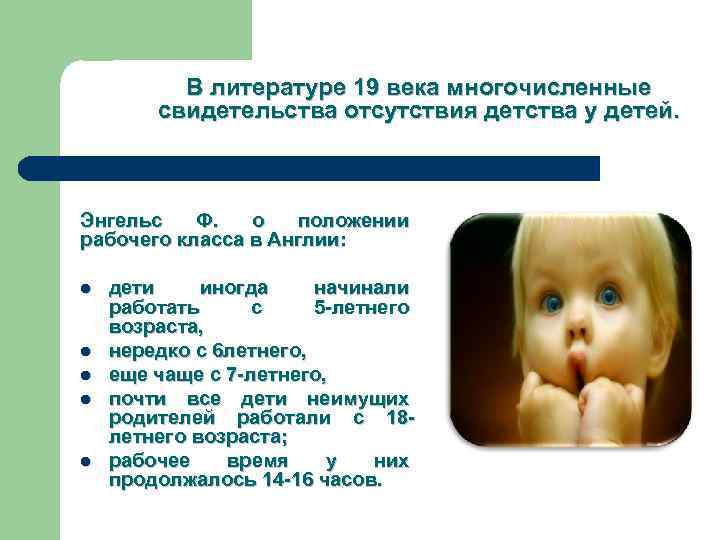 В литературе 19 века многочисленные свидетельства отсутствия детства у детей. Энгельс Ф. о положении