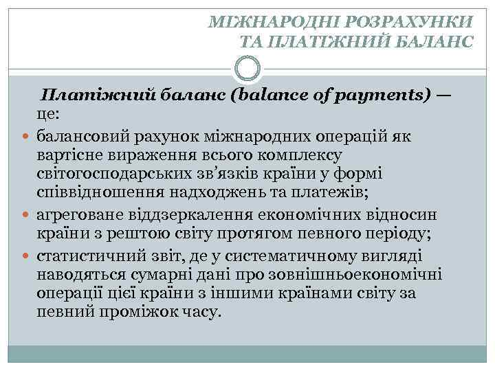 МІЖНАРОДНІ РОЗРАХУНКИ ТА ПЛАТІЖНИЙ БАЛАНС Платіжний баланс (balance of payments) — це: балансовий рахунок