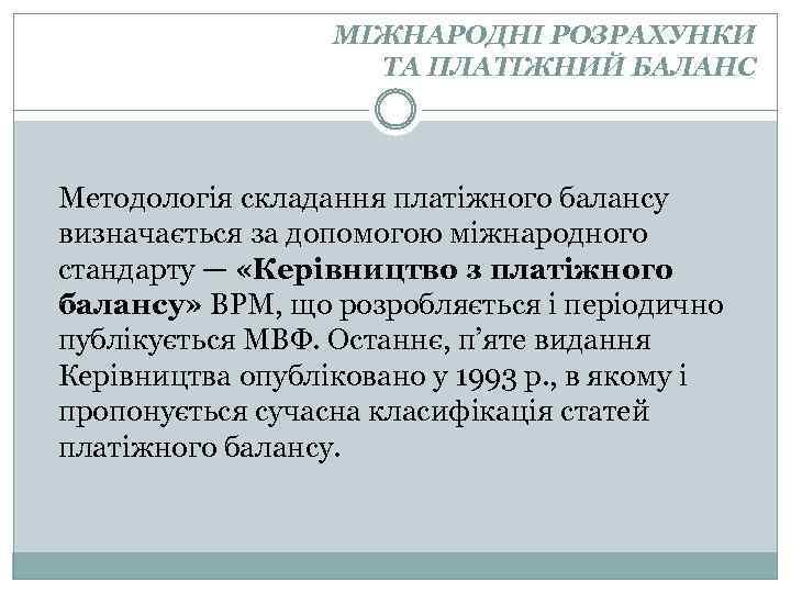 МІЖНАРОДНІ РОЗРАХУНКИ ТА ПЛАТІЖНИЙ БАЛАНС Методологія складання платіжного балансу визначається за допомогою міжнародного стандарту