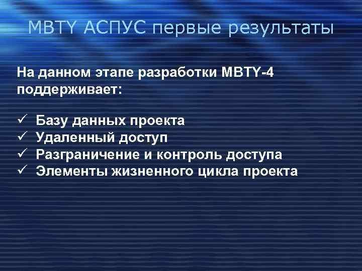 MBTY АСПУС первые результаты На данном этапе разработки MBTY-4 поддерживает: ü ü Базу данных
