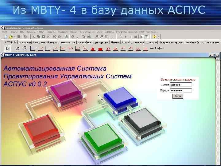 Из MBTY- 4 в базу данных АСПУС 1. Групповая работа в проекте 2. Единая