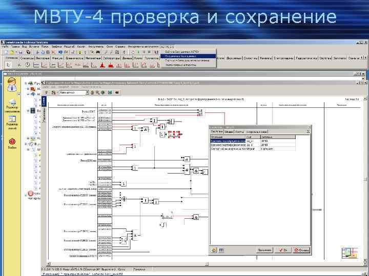 МВТУ-4 проверка и сохранение