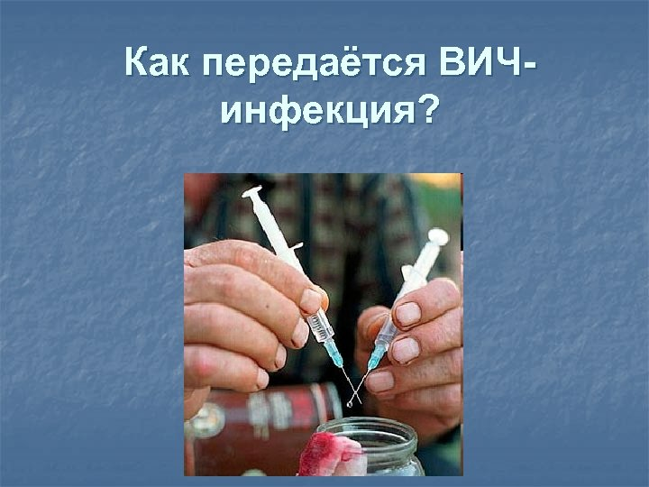 Как передаётся ВИЧинфекция?