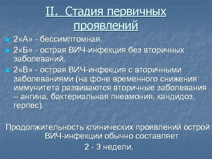 II. Стадия первичных проявлений n n n 2 «А» - бессимптомная. 2 «Б» -
