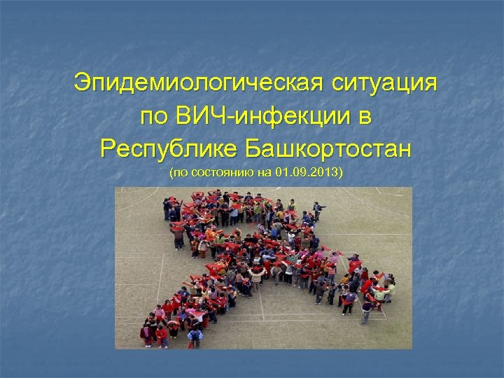 Эпидемиологическая ситуация по ВИЧ-инфекции в Республике Башкортостан (по состоянию на 01. 09. 2013)