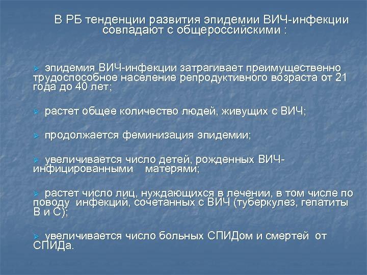 В РБ тенденции развития эпидемии ВИЧ-инфекции совпадают с общероссийскими : Ø эпидемия ВИЧ-инфекции