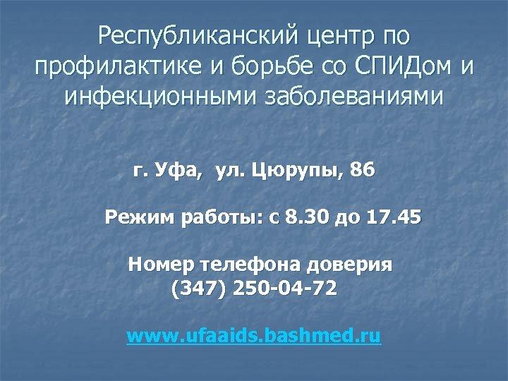 Республиканский центр по профилактике и борьбе со СПИДом и инфекционными заболеваниями г. Уфа, ул.