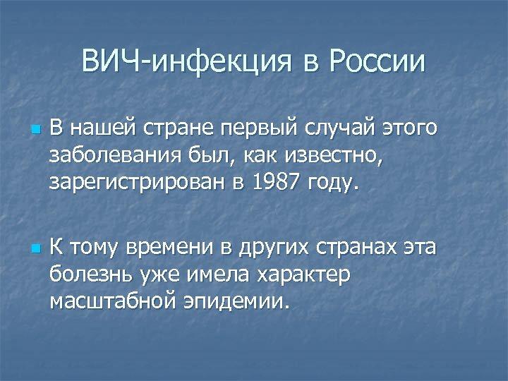 ВИЧ-инфекция в России n n В нашей стране первый случай этого заболевания был, как