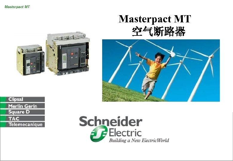 Masterpact MT 空气断路器 施耐德电气公司-MT 断路器介绍 1