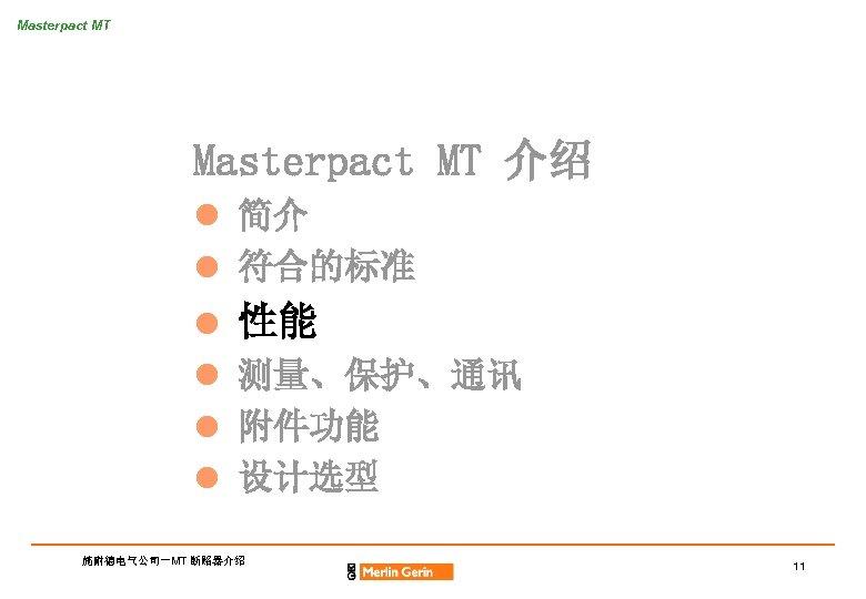 Masterpact MT 介绍 l 简介 l 符合的标准 l l 性能 测量、保护、通讯 附件功能 设计选型 施耐德电气公司-MT