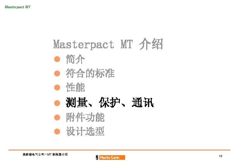 Masterpact MT 介绍 l 简介 l 符合的标准 l 性能 l 测量、保护、通讯 l 附件功能 l