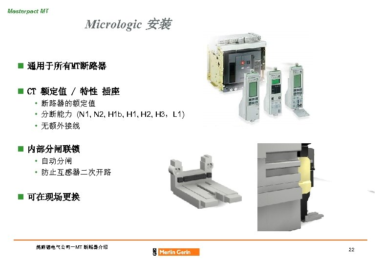 Masterpact MT Micrologic 安装 n 通用于所有MT断路器 n CT 额定值 / 特性 插座 • 断路器的额定值