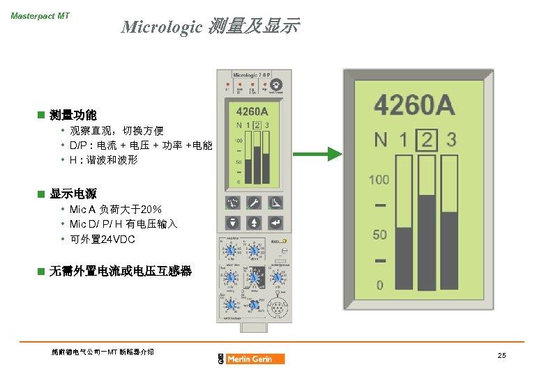 Masterpact MT Micrologic 测量及显示 n 测量功能 • 观察直观,切换方便 • D/P : 电流 + 电压