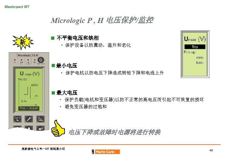 Masterpact MT Micrologic P , H 电压保护/监控 新 n 不平衡电压和缺相 • 保护设备以防震动,温升和老化 n 最小电压