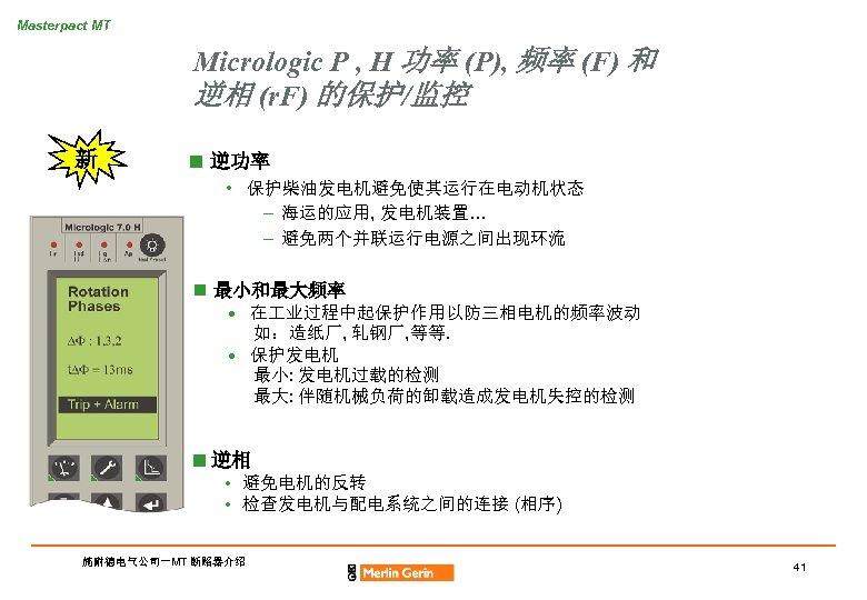Masterpact MT Micrologic P , H 功率 (P), 频率 (F) 和 逆相 (r. F)