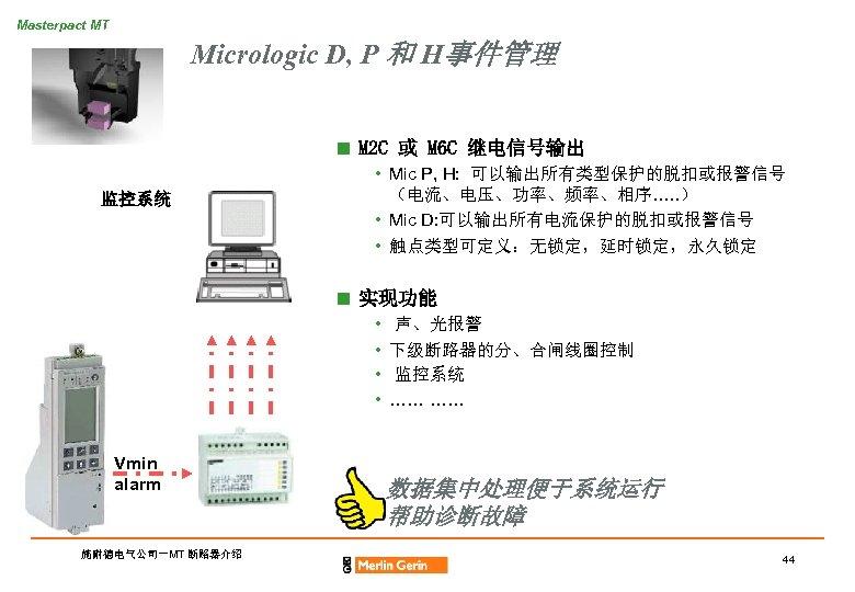 Masterpact MT Micrologic D, P 和 H事件管理 n M 2 C 或 M 6