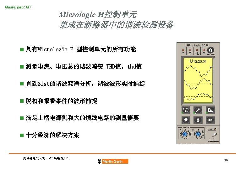 Masterpact MT Micrologic H控制单元 集成在断路器中的谐波检测设备 Micrologic 6. 0 H n 具有Micrologic P 型控制单元的所有功能 I