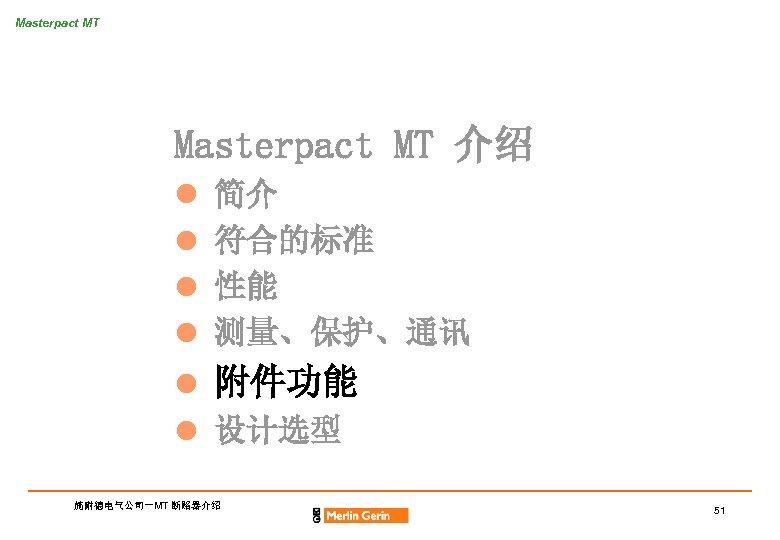 Masterpact MT 介绍 l l 简介 符合的标准 性能 测量、保护、通讯 l 附件功能 l 设计选型 施耐德电气公司-MT